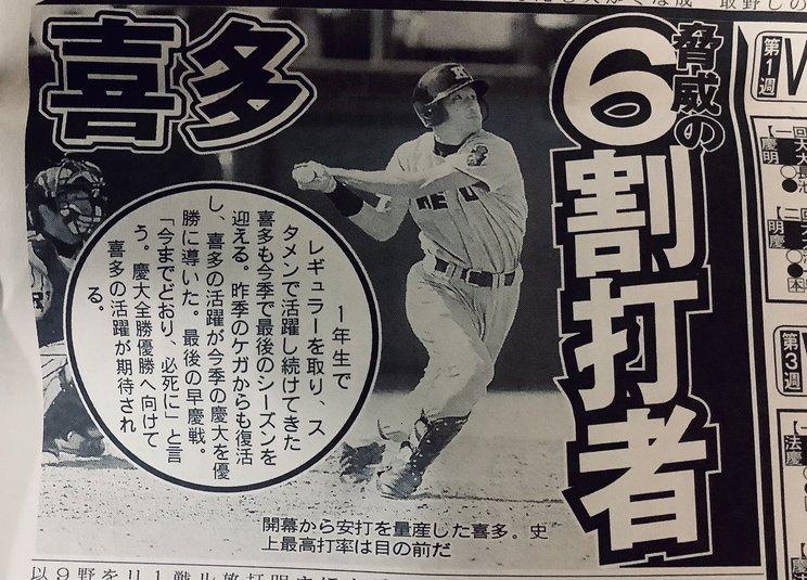 慶応義塾大学時代の喜多の活躍ぶりは「早稲田スポーツ」も大きく伝えるほどだった