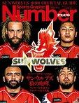 <スーパーラグビー2018>サンウルブズ 狼の咆哮。
