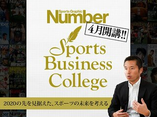 「Number Sports Business College」開講! 反響続々!