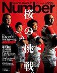 桜の挑戦。~日本ラグビー W杯8強への道~