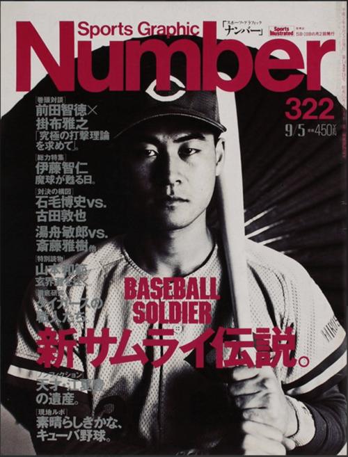 Number322号の表紙を飾った22歳の前田智徳