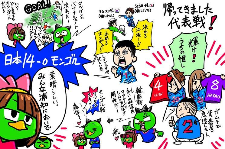 """フル代表戦で""""アガったポイント""""©JUNSEI CHIDA"""