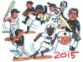 2015年の野球界、最も印象に残っ...