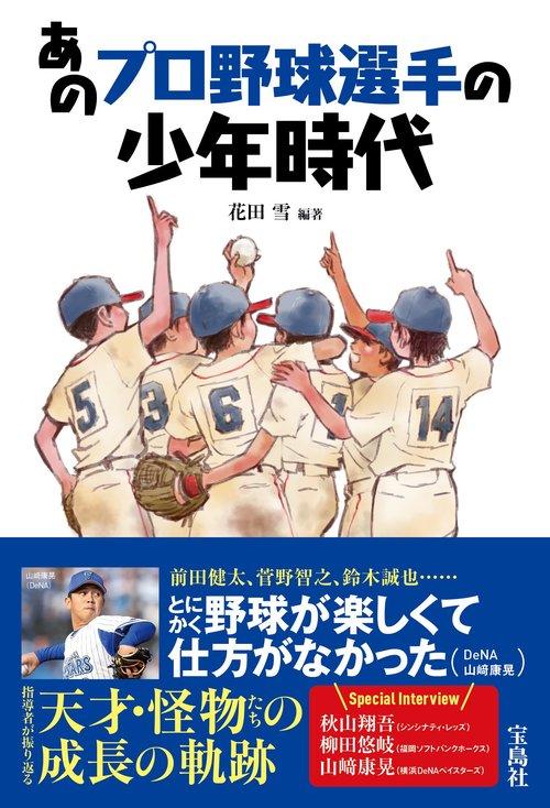 「あのプロ野球選手の少年時代」書影をクリックするとアマゾンリンクに飛びます