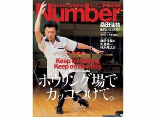 『Number PLUS 桑田佳祐×ボウリング特集』、表紙画像と主要目次、一挙公開!