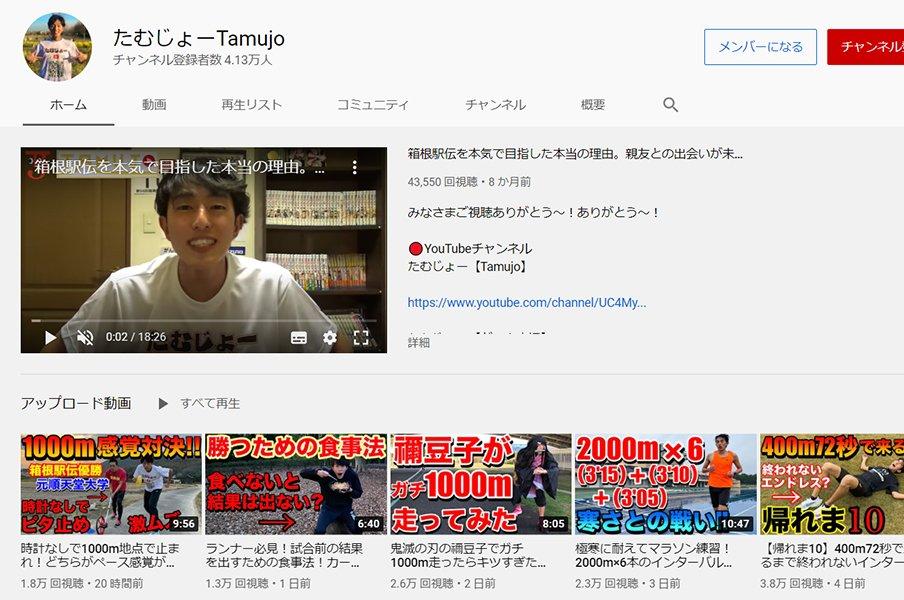 帝京大学のムードメーカーだった田村丈哉は経験を活かして多くの動画を作成する